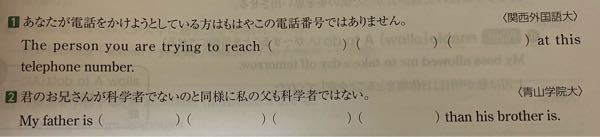 英語の問題なのですが、わかる方教えて下さい! 片方だけでも大丈夫です。