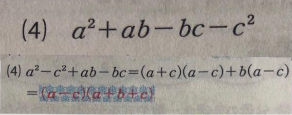中学数学について質問です。 あるテキストにて、このような途中指揮の解説がありましたが、最後の部分がよくわからないので、どなたか教えてください。