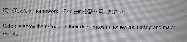 英語 画像の問題を次の選択肢のどれか教えて下さい。 S、V、補語、前置詞のO、名詞にかかるM、名詞以外にかかるM あと、どうしてそれになるのかも教えて下さい(っ˘ ╭╮˘ )っ