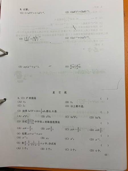 計算の解き方を教えてください。