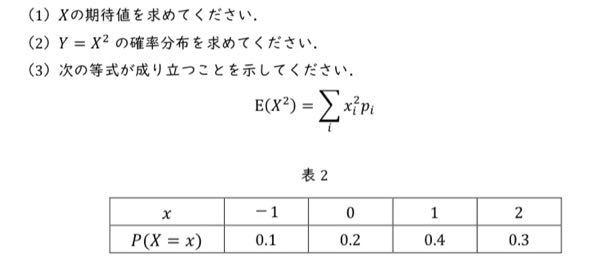 数理統計学の確率分布について質問です。 写真の問題なのですが(1)は0.9だと思うのですが(2)と(3)の部分がわかりません。 どなたか教えていただけるとありがたいです。 よろしくお願いいたします。