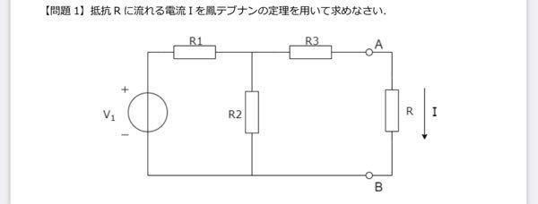 大学の電気回路の質問です。 下の写真鳳テブナンの定理を使った問題がわからないので教えてほしいです。 回答お願いします。