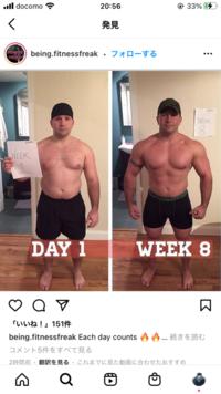 筋トレって8週間でこんなに成果があるのですか?