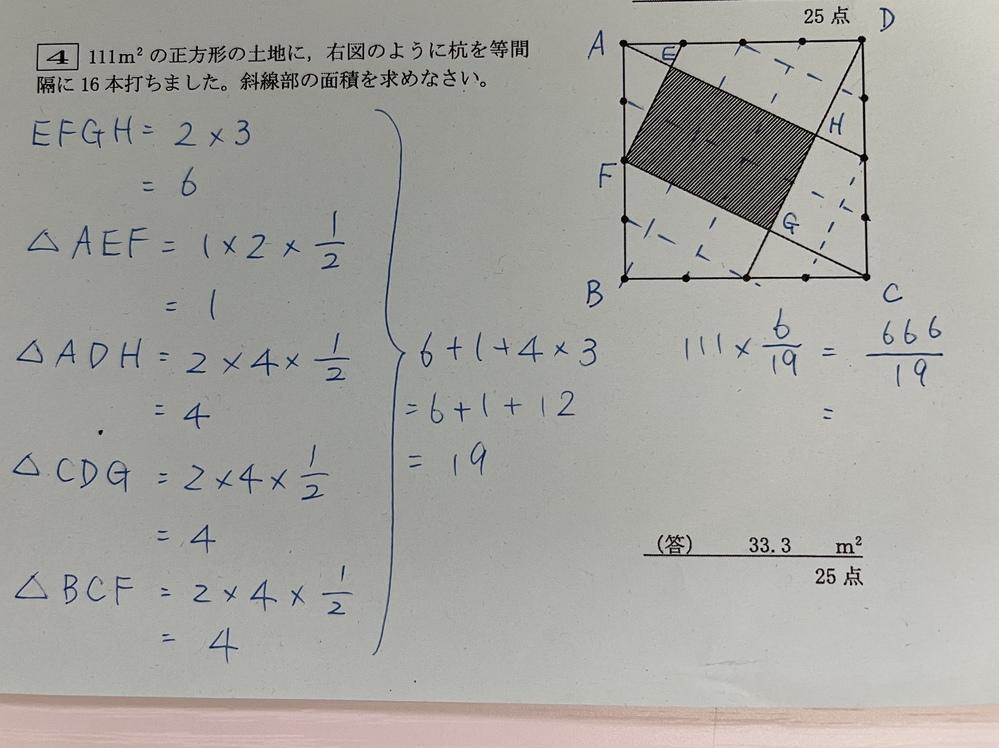 この問題の解答は右下の数字なのですが、計算が合いません。どこが違うのでしょうか?