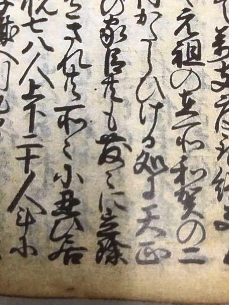 くずし字について、読める方にお願いします。 中央の行、 家臣共も■々に立除 の■が読めません。 よろしくお願いいたします。