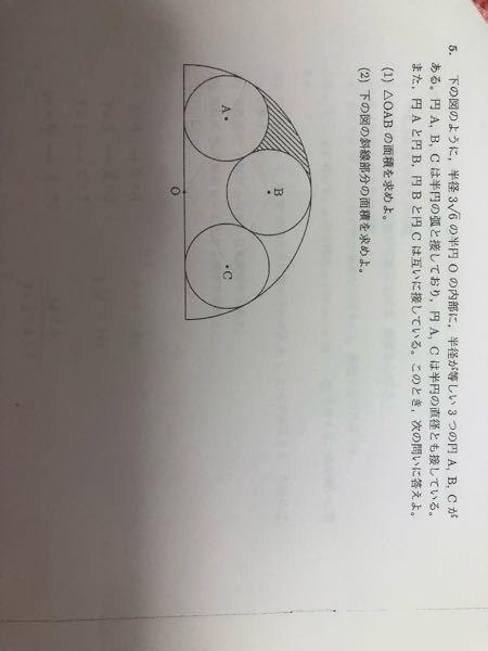 高校入試の数学の問題がわかりません。 誰か教えていただけないでしょうか? よろしくお願いします。