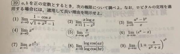大学数学 微分積分学です これの(5)お願いします。 答えと、ロピタルの定理を使っていい理由教えてください。