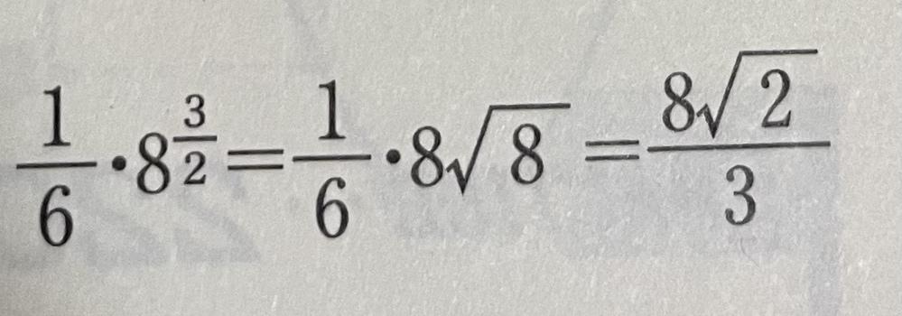 8^2分の3が8√8になるのはなぜですか??