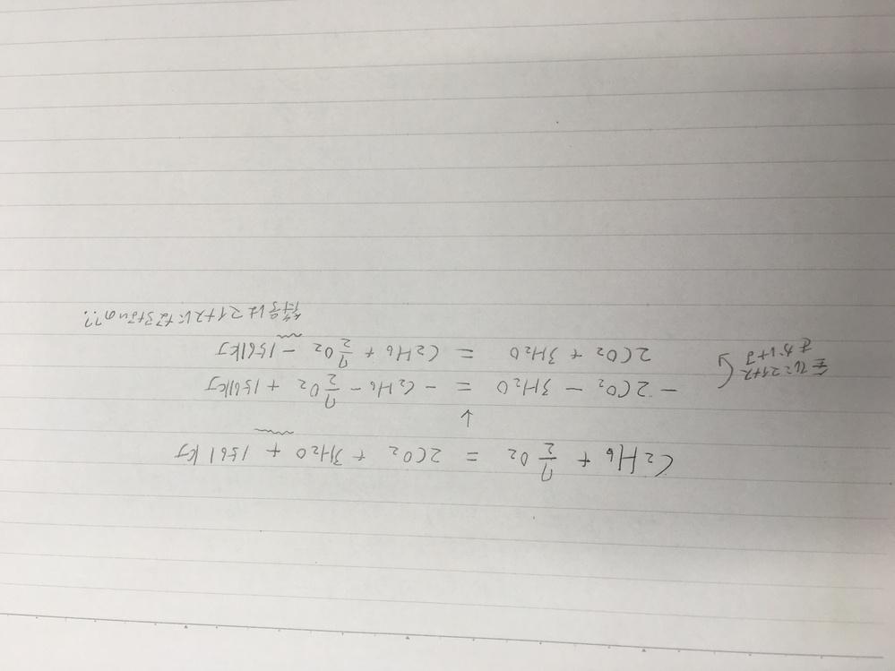 添付写真の熱化学方程式について、左辺と右辺を移項した時、なぜ1561KJは符号が変わって-1561KJとはらないのでしょうか? 左辺と右辺を入れ替えたら符号が逆になるのが方程式だと思っていましたが、、、。