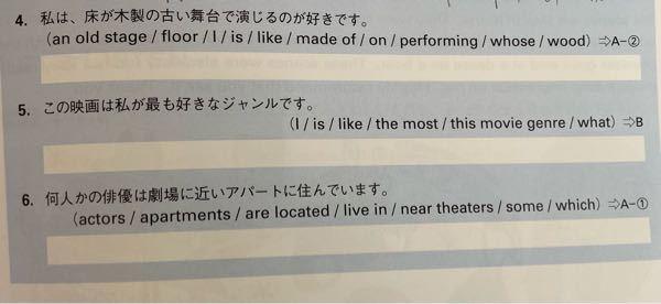 英語の並び替え問題を教えてください。