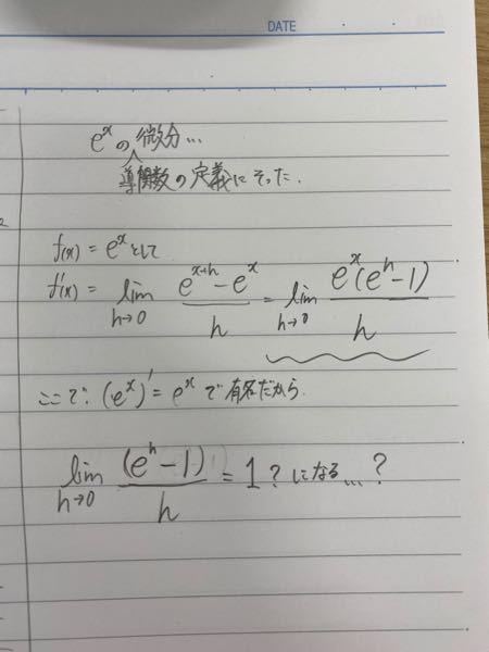 数学IIIの質問です。e^xについて…。これはどのように証明できますか?