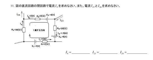 電気回路図についての問題です。 閉回路の時の電流の求め方、閉回路外から入ってくる電流、閉回路外へ出ていく電流の求め方を教えて頂きたいです。 欲を言えば答えもお願いしたいです。