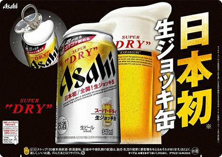 アサヒ『スーパードライ 生ジョッキ缶』が先日販売再開されましたが、またすぐに休売になると思いますか? なる場合、どれくらいでなると思いますか?