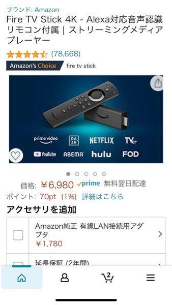 質問です。 FireStick TVを使ってテレビで映画などを見ようとFireStick TVを購入したのですが、間違えて4K対応の方を買ってしまいました。 私のテレビは4Kに対応していないのですが、4Kが見れないテレビでも使えますか?