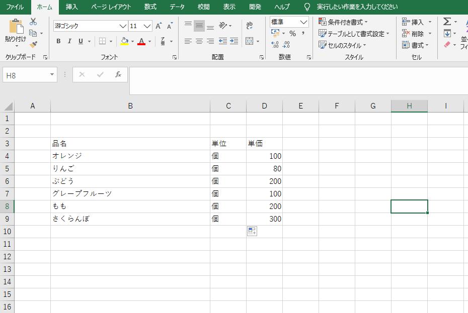 """初めて投稿させていただきます。 VBA初心者です。 画像の最終行に随時追加していく予定です。 追加入力してENTER押した時点で自動でソート(昇順)できるコードを教えてほしいです。 (いちいち並べ替えボタンや実行ボタンを押さない方法が知りたいです) 使う列はB~D列しかありません。 昇順の基準列は品名のB列です。 Private Sub Worksheet_Change(ByVal Target As Range) Dim myClm As Variant If Target.Columns <> 2 Then Exit Sub myClm = ActiveSheet.Cells(Rows.Count, 2).End(xlUp).Row Range(""""B4"""").CurrentRegion.Sort Key1:=Range(""""B4""""), Order1:=xlAscending, Header:=xlNo End Sub 知恵袋を参考に上記のコードを組んでみたのですが実行できません。 Excel2019を使っています。 どなたかよろしくお願いします。"""