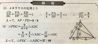 三角形の面積比を求める問題です。 (2)△PDC:△ABCを求めよ   参考書に「面積比を考えるときは、共通部分に着目する」とあるのですが、考え方が理解できません。  ご解説よろしくお願いいたします。