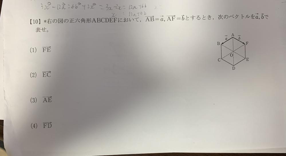 4問教えてください。数B