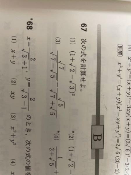 67の括弧3についてですが、+は省略されていますよね?