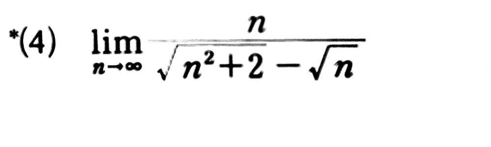 数学Ⅲ 数列の極限の問題に関する質問です。 下記の画像を最初は分子を有理化してから解いたのですが、不定形?ができてしまいました。答えを確認したところ、最初からnで割っていました。この有理化する時とnで割るときの見分け方やコツを教えていただけますでしょうか。よろしくお願いします。