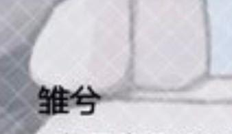 これはなんと読みますか? また、コピーして検索したいため、こちらの字を打っていただけるとありがたいです。 中国語