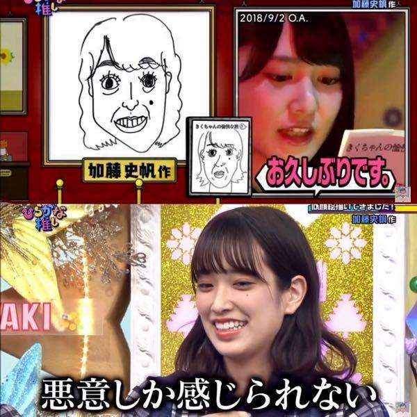上:日向坂46・加藤史帆ちゃんが描いた日向坂46・佐々木久美ちゃんの似顔絵に対して、 下:『悪意しか感じられない』と加藤ちゃんに言う佐々木ちゃんが面白いと思いますか?