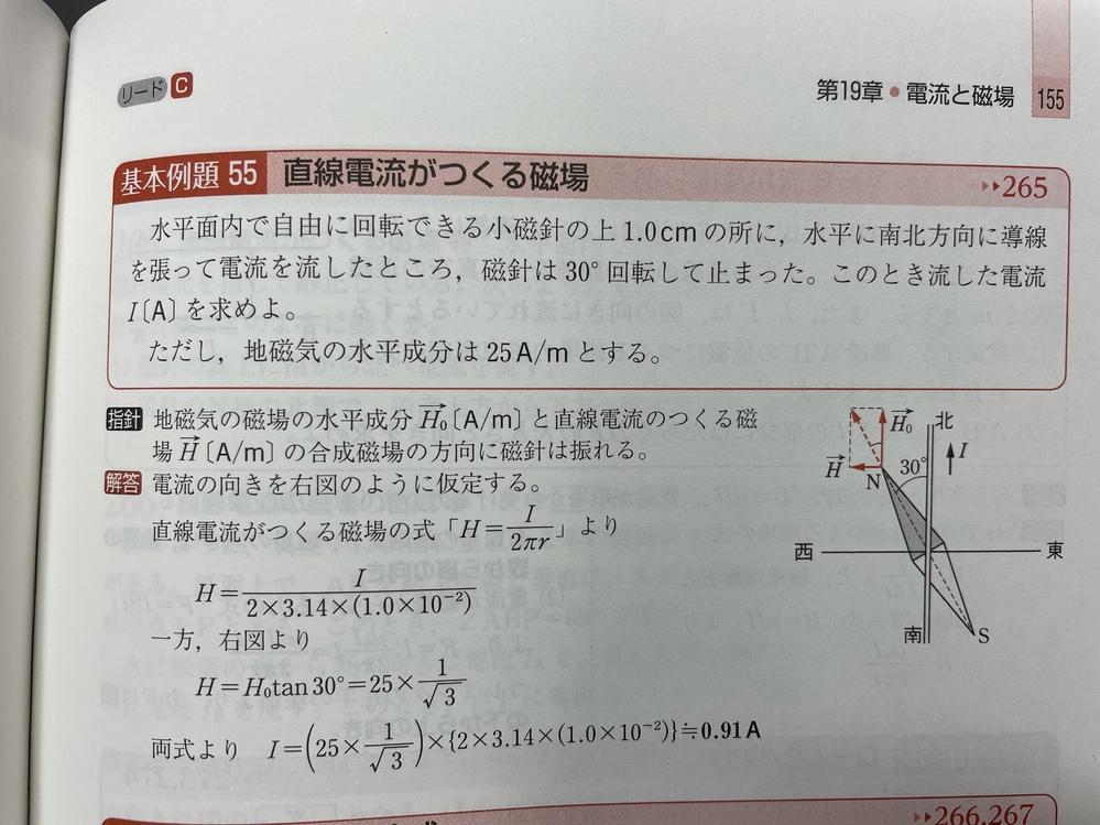 この問題の解き方が分かりません。 なぜHは左向きなのですか?