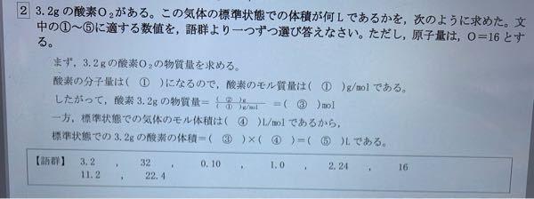 化学基礎のこの問題分かる方いますか? 答え教えて下さい!!