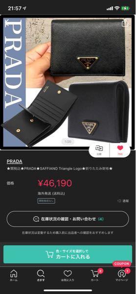PRADAのこの財布ってレディースですかね…?