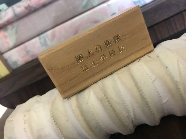自衛隊富士学校についてです 写真の箱は富士学校の校長から送られたものでしょうか?それとも富士学校長だったという事でしょうか?