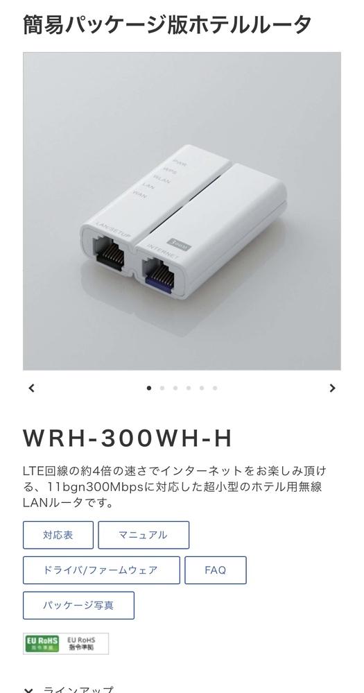 マンションのWiFiのことで 質問です。 私が住んでるマンションは、 無料のWiFiが付いていて、 写真のようなルーターが もともと設置してあります。 無料なのはありがたいのですが、 2LDkの全部屋にWiFiの電波が 届かないのです。 中継機を買おうかと考えましたが、 このタイプのルーターには どのような中継機を買えばいいのか 分かりません。。。 買って接続できないとなると 困るし、どこの誰に 聞いたらいいのか分からないので 詳しい方がいましたら 教えていただきたいです。 よろしくお願いします。