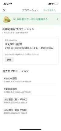 ウーバーイーツで友達招待など何もしていないのに2000円のクーポンが貰えました。今そう言うキャンペーン中なんですか?