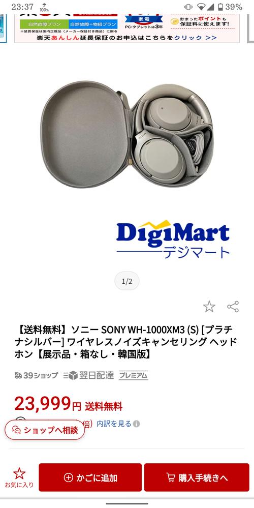 楽天市場でこれを見つけました。 WH-1000XM3が通常よりも安く売っているんですが、展示用に使われていたらしく、箱と説明書がなく、韓国版です。ノーリターン、ノークレームと 書いてあったので危ないのでしょうか? また、2万5000円前後くらいで音質が良くて、ANC(ノイズキャンセリング)がついているおすすめのヘッドホンがあれば教えて下さい! 長文失礼しました。