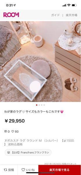このラグの大きさを知りたいです。(cmで教えていただけると幸いです) よろしくお願いします ♂️ ‼️ https://room.rakuten.co.jp/7miru_room/1700103466093227