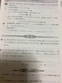 30番の問題がわかるないです。 樹形図の答え方じゃないやり方で教えてください  答えは20通りです