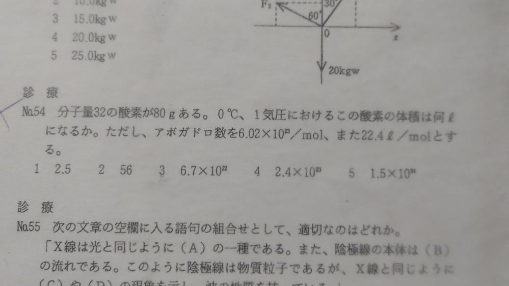 物理の問題で困ってるのでどなたか解説お願いします!No.54です