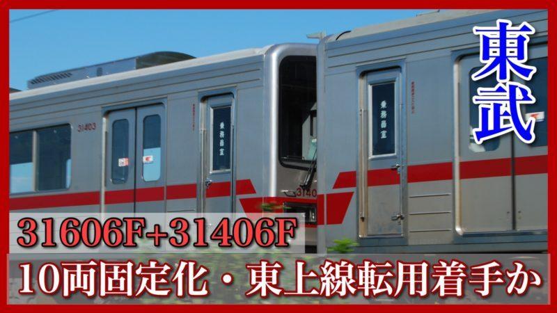 列車の編成表記についてお尋ねします。 例えば、2つの編成が組み合わさった場合ですが、東武鉄道で言えば31406Fと31606Fがつながった場合、31406F+31606Fとなるのでしょうか、それとも31606F+31406Fとなるのでしょうか?(実際は後者でした) どちらを先に記すかは、進行方向で決まるのでしょうか?そうだとしますと、復路は逆にしなければならなくなりますし・・・。 考え方として、下り方向の先頭編成が先に記される様な気もしますが、如何でしょうか?