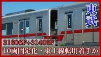 列車の編成表記についてお尋ねします。 例えば、2つの編成が組み合わさった場合ですが、東武鉄道で言えば31406Fと31606Fがつながった場合、31406F+31606Fとなるのでしょうか、それとも31606F+31406Fとなるのでしょうか?(実際は後者でした) どちらを先に記すかは、進行方向で決まるのでしょうか?そうだとしますと、復路は逆にしなければならなくなりますし・・・。 考え方...