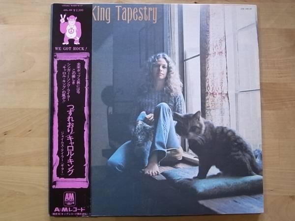 キャロルキングの「つずれおり」っていうレコードが出品されているのですが、これって、ミスプリントじゃないでしょうか? 帯を見てください。 おかしいですよね? https://page.auctions.yahoo.co.jp/jp/auction/r468085631