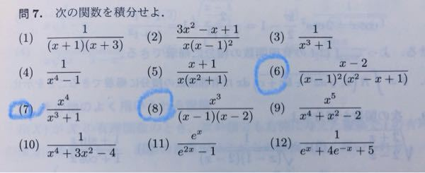 (6),(7),(8)の展開の仕方を教えていただきたいです。 (7)は積分も教えていただきたいです。