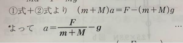 物理基礎の問題なんですが、この上の式からどうやって答えに導いているのです解決?解き方を教えてください。