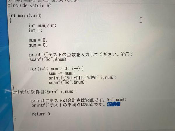 C言語で平均点を求めるプログラムを作りたい。 タイトル通りです。最近勉強を始めたのですがいまいちよく分かりません。 反転させた部分に何を入れば良いのでしょうか。 右も左も分からないのでご教授頂けると幸いです。 よろしくお願いいたします。