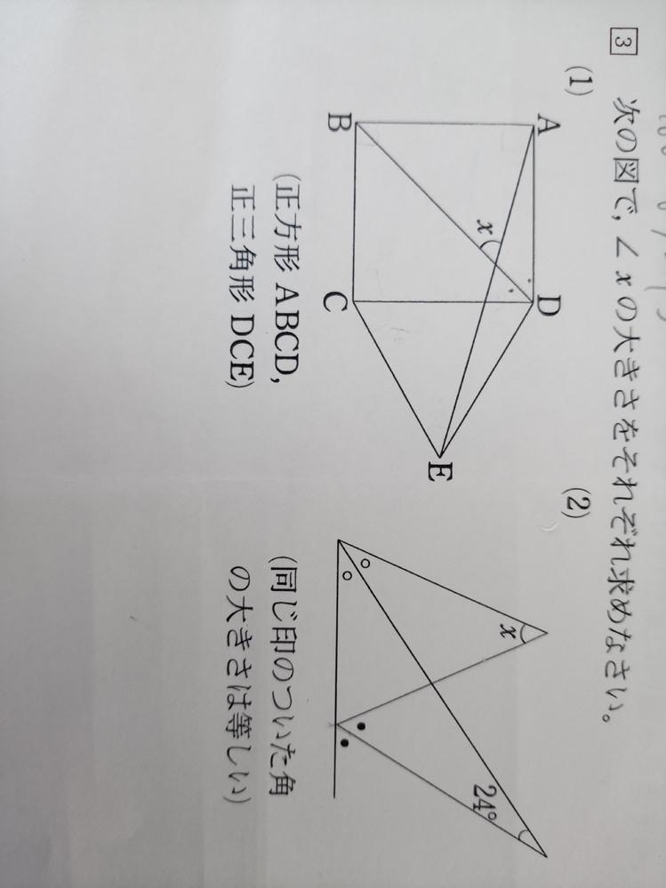 小学校6年生の子供の塾の問題です。 どなたかお判りになる方、解き方を教えてください。 宜しくお願い致します。