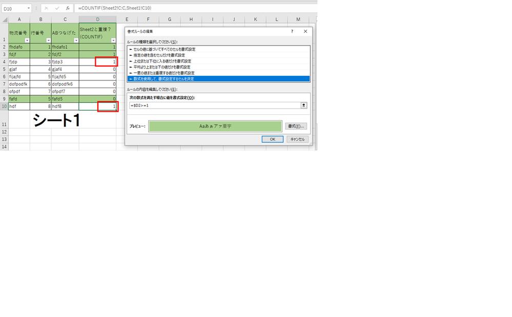 エクセル条件付き書式 一部の色変わらない シート1とシート2にはそれぞれ物流番号+行番号を&でつなげた物を各C列に入力しています。 シート1のD2セルに、=COUNTIF(Sheet2!C:C,Sheet1!C2) を入力し、最終行までコピーしました。 条件付き書式でシート1のD列が1以上なら行を緑に塗りつぶしたいです。 画像の通り、=$D2>=1 を入力しました。 D列4行目・9行目は1以上なのに、なぜか色が変わりません。 これはどういう理由かお教え頂けないでしょうか? ※本来は 条件付き書式 =COUNTIF(Sheet2!$C:$C,Sheet1!$C2)>=1 の式で手っ取り早くしたかったが、上手くいかない為上記のやり方で2段階に分けました。それでも同じ結果(=本来シート2にある文字列なのに色が変わらない)になります。 最終的にはマクロに組むのですが(初心者)、このように手動でも上手くいかず困っています。 宜しくお願いします。