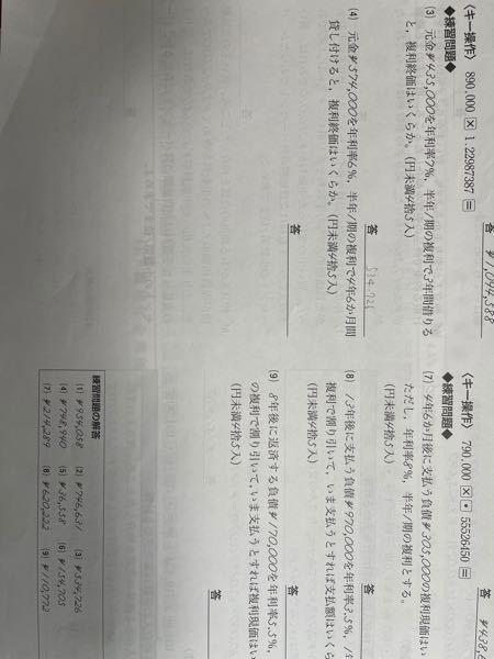ビジネス計算について教えていただきたいです (1) 元金¥435,000を年利率7%、半年1期の複利で3年間借りると、複利終価はいくらか(円未満四捨五入) →435,000 × 1.50073035(複利終価表 7%、6期) =¥652,818(四捨五入) 解答は¥534,726 (2) 元金¥574,000を年利率6%、半年1期の複利で4年6ヶ月間貸し付けると、複利終価はいくらか(円未満四捨五入) →574,000 × 1.68947896(複利終価表 6%、9期) =¥969,761(四捨五入) 解答は¥748,940 どうやっても解答通りにはなりません。 解答が間違っているとかでしょうか?