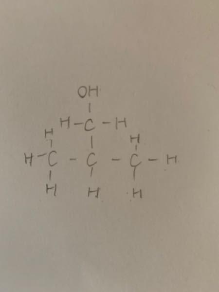 C4H10Oのアルコールの構造異性体で写真のような構造が存在しないのはなぜですか?