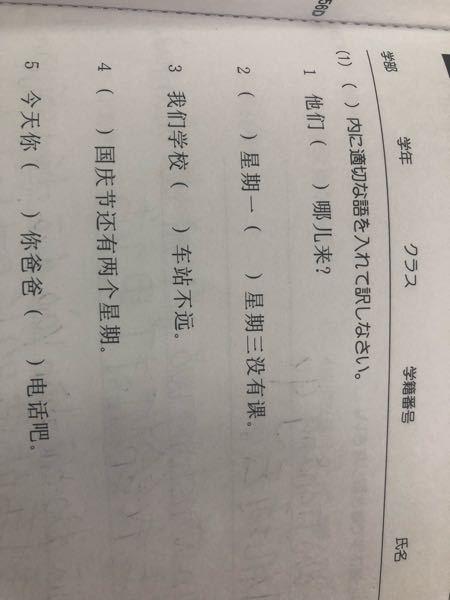 中国語の質問です。 ()に入るのが考えてもわかりませんでした。