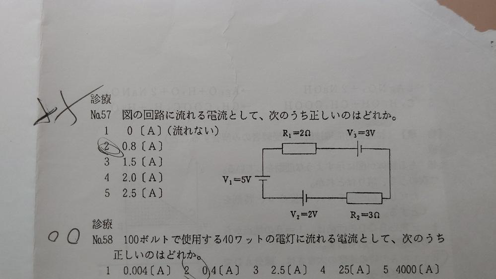 物理の電気の問題で困ってます、どなたか解説お願いします!