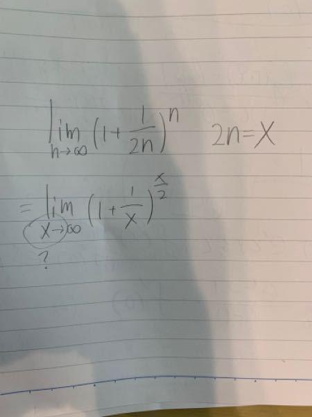 数III 微分 極限を求めよという問題です。 2nをXと置くといいよっていうのをみたんですけど、この時n→∞のnを2nに変えても∞に行くのは変わらないから的な感じだからそのままXで置けてるんでしょうか? 回答よろしくお願いします。
