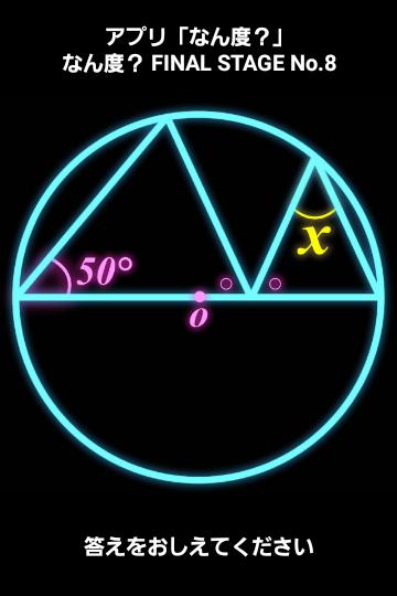図のⅩ角が50°っていう根拠や証明をお願いします。