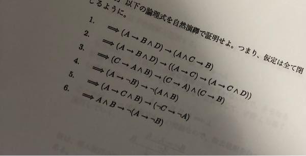 論理学の自然演繹の問題です。以下の6つの問題なのですが、考えてもよくわからなかったので証明を教えていただけると大変助かります。